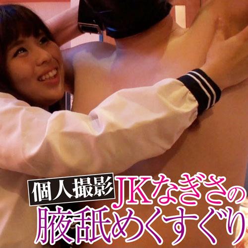【F/Mくすぐり個人撮影】女子校生なぎさが手枷M男の腋くすぐり舐め
