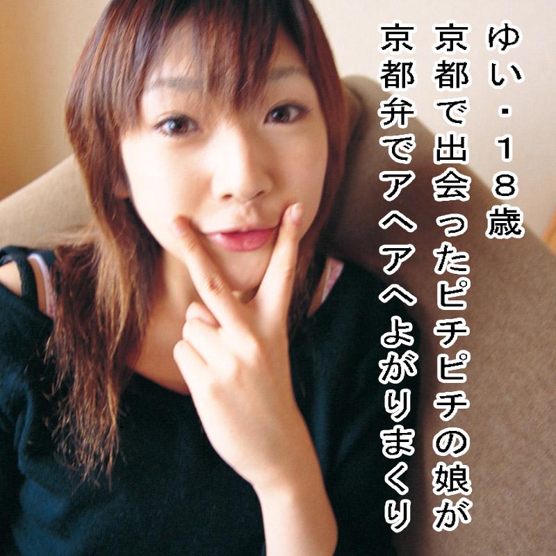 【個人撮影】京都で出会った18歳ピチピチの娘が京都弁でヨガりまくって壊れちゃいそうなハメ撮り