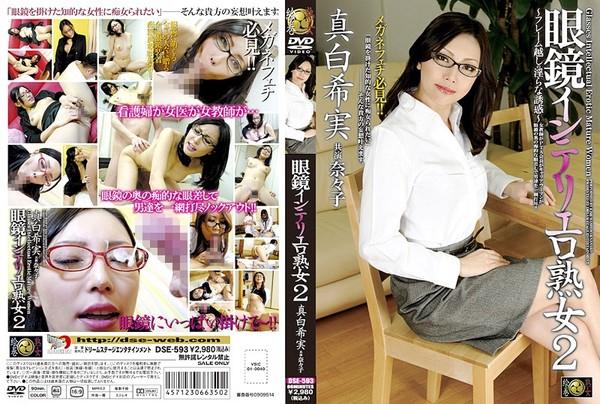 1434092337.32 眼鏡インテリエロ熟女 2 DSE 593