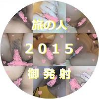 【総集編】旅の記録2015☆第四章 御発…