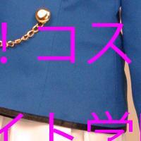 れなちょん JS6 12歳 アイカツ!コス ~スターライト学園制服~