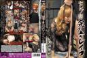 セレブ妻完堕ちレイプ2 黒田麻世 GYOE-09
