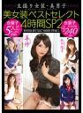 美女装ベストセレクト4時間SP 2 生撮り女装・美男子 PART2 NJBS-010