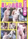 チャプチャプランラン楽しいお風呂 プリプリ娘編 Vol.6 DDT-06