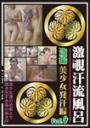 激覗汗流風呂 美女発汗編 Vol.4 PKGB-004