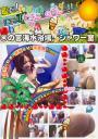 ○の宮海水浴場 シャワー室2  GRSW-02