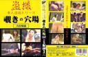 盗撮 女風呂 覗きの穴場 大浴場編 3 DSLD-03