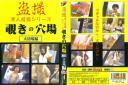 覗きの穴場 大浴場編4 DSLD-04