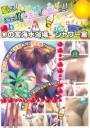 ○の宮海水浴場 シャワー室 1  GRSW-01