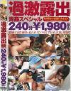 過激露出 青姦スペシャル 240分 DKRS-005-1