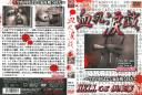 血乳涙戯 HEL-008
