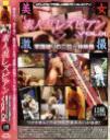素人乱レズビアン No1 DSRL-001