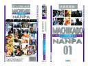 MATIKADO NANPA 01 DMKN-001