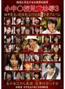 淫行記録 PART4 STAR-1078