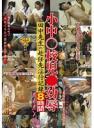 淫行記録8時間 PART2 STAR-68