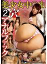 2穴アナルファック STAR-1080