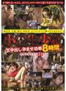 生中出し孕○せ●○ 8時間 STAR-114 PART4