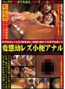 肛虐失禁 変態レズ小便アナル STAR-1061