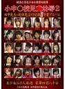 田中先生の赴任先淫行記録 手篭め卒業アルバム STAR-1064part-4