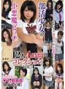 部活女&小悪魔ビッチ12人4時間コレクション VOL.4 LACO-07 part-1