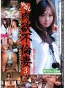 中出し肉欲不倫妻 3 かりん SYOK-03