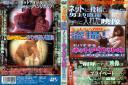 ERO-016 ネットから削除…盗撮!ヤバすぎるネットアイドルの流出モロ映像!!