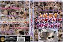 小林興業 おばまんドUP 8時間2枚組 Disc 2 KBKD-811_2