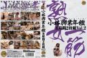 小林興業年鑑 8時間2枚組 Vol.2 Disc 1 KBKD-818_1