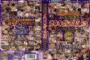 大人になったら小林興業 500分2枚組スペシャル 2 Disc 2 KBKD-821_2