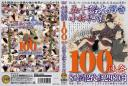 五十路大好き小林興業 100連発 part 1 KBKD-1029-1