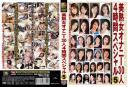 美熟女オナニー30人4時間スペシャル 5 DSE-566