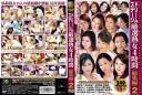 ドリームステージ 厳選熟女4時間 総集編 2 PART1_DSE-236