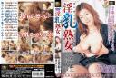 淫乳熟女 DSE-277