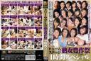 ドリームステージ 熟女豊作祭 4時間スペシャル DSE-531