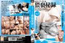 AMS-039 淫行女 猥褻秘録 Vol.3