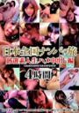 日本全国ナンパの旅 厳選素人生ハメ中出し編4時間 JZG-01_PART1