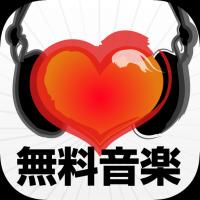 無料で音楽聴き放題!MusicHeart!FC2ver 最高のミュージックプレイヤーはこれだ!