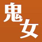 鬼女まとめ(鬼女速)
