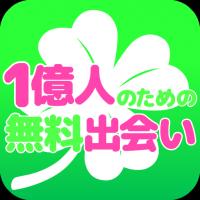 無料登録なし全部無料送信無料コインなし【出会系・アプリ】徹底比較!
