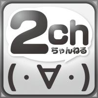 速報2chまとめリーダーAndroid版
