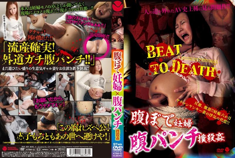 腹ぼて妊婦×腹パンチ 撲殺姦 ATRM-02