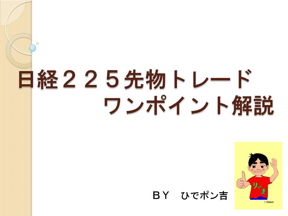 日経225先物戦略正規版.jpg
