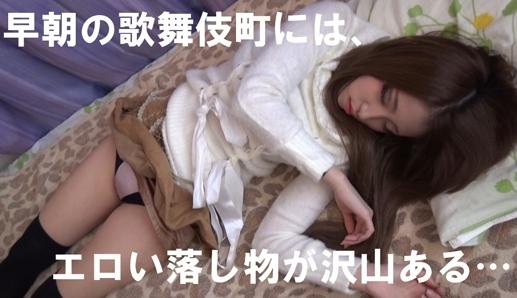 ■早朝の歌舞伎町にはエロい落し物が沢山…■ホスト好きのキャバ嬢? 風俗嬢?■スレンダーギャル