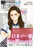 日本で一番AVを観ている女 浅野こうめの…