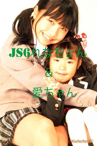 れなちょん JS6 12歳 Xmas編 愛ちゃんとツ…