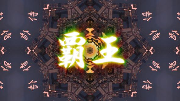 漢字モーショングラフイック  HD 6 ループ可能
