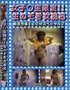女子○生限定 生のぞき女風呂 脱衣所編 No2 JDBS-02