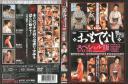 おもてなしSP 5 杉本まりえ 宮下真紀子 DOMO-05