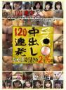 中出し120連発 16時間 PART2 STAR-2007