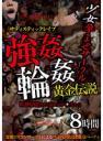 サディスティックサークル 輪姦黄金伝説 STAR-105 PART1